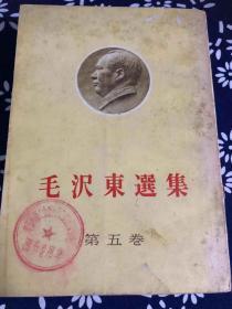 毛泽东选集(第五卷,外文)