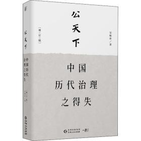 公天下:中国历代治理之得失