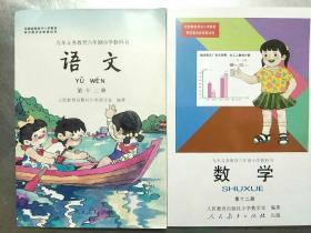 九年义务教育六年制小学教科书语文十数学(第十二册)共两本合售。