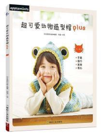 正常发货 正版 动物造型帽plus 日本美创出版 书店 毛线编织书籍
