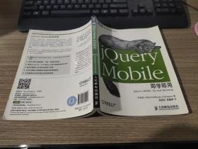 jQuery Mobile即学即用