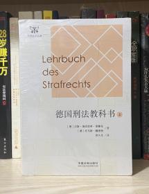 德国刑法教科书(套装上下册) 全新塑封