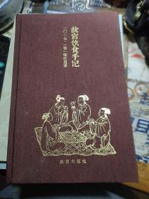 故宫饮食手记(2017·一饮一啄任逍遥)