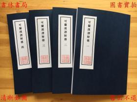 【复印件】可兰汉译附传-刘锦标-民国新民印书局刊本