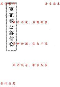【复印件】更正教公认信条-何赓-民国广协书局刊本