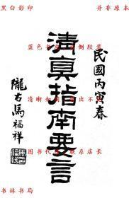 【复印件】清真指南要言-马文炳-民国铅印本