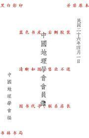【复印件】中国地理学会会员录-中国地理学会-民国中国地理学会刊本