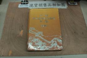 中国社会治安综合治理年鉴2008