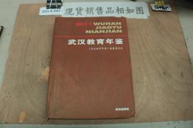 武汉教育年鉴2011