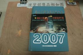 湖北日报传媒集团年鉴2007