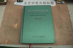 湖北财政年鉴[2015]
