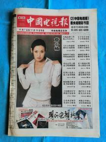 中国电视报 2005年10月31日 历史文献纪录片《故宫》解说词精选及相关背景介绍