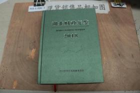 湖北财政年鉴2018(精装版)