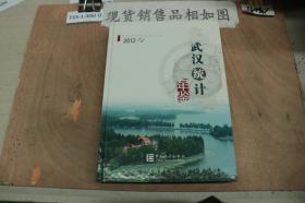 武汉统计年鉴2012