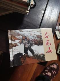 《白毛女》王宏喜等绘,50开硬精装,连环画出版社