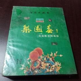 老光盘……河南电视台 :梨园春(戏曲晚会精编版 )21碟装(未拆封)