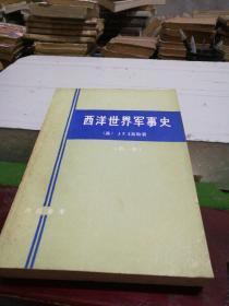 西洋世界军事史(第一卷)