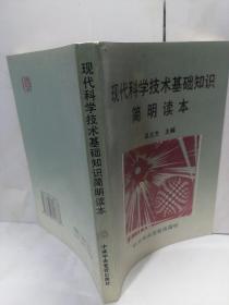 现代科学技术基础知识简明读本
