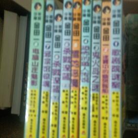 少年神探金田一8册合售