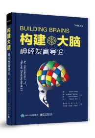构建大脑:神经发育导论