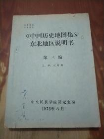 《中国历史地图集》东北地区说明书  第三编 辽、金、元时期