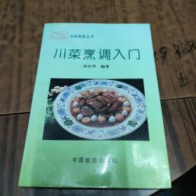 中国美食丛书—川菜烹调入门(1-1)