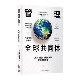 管理全球共同体.气候变化经济学(精装)