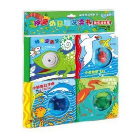 神奇小池塘洗澡书:快乐成长版(全4册)——来至意大利不一样的洗澡书、0~3岁宝宝的情智启蒙!