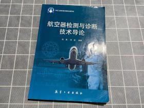 航空器检测与诊断技术导论
