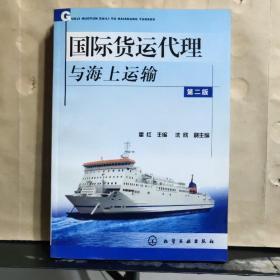 国际货运代理与海上运输(第二版)