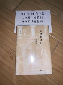 退想斋日记(精装 全一册)