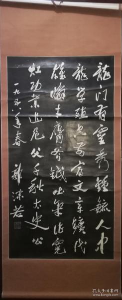 郭沫若书法拓片118*61,原裱立轴