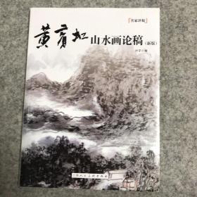 黄宾虹山水画论稿(新版)