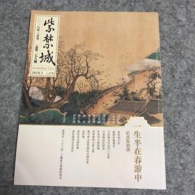 紫禁城2018.3  一身半在春游中 纪念张伯驹