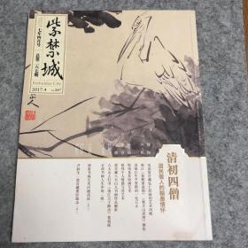 紫禁城2017.4 清出四僧 遗民僧人的翰墨情怀