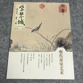紫禁城2014.7 明代帝室艺术