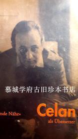 【全品】1997年插图本展览图录《远与近 、 翻译家策兰》Fremde Nähe - Celan als Übersetzer - Eine Ausstellung des Deutschen Literaturarchivs