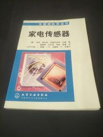 家电传感器——传感器应用丛书(百分百正版图书)