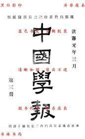 【复印件】中国学报(第三册)-刘申叔-民国中国学报社刊本