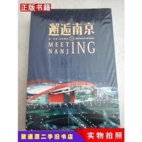 邂逅南京 : 英汉对照