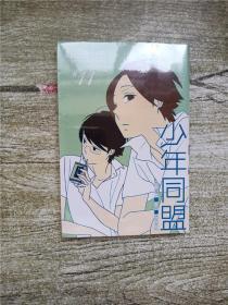 少年同盟11 漫画版【全新】