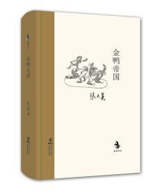 经典怀旧:金鸭帝国(精装)