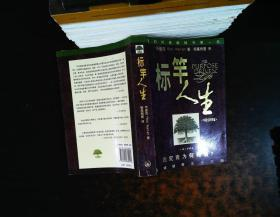 标竿人.生(中英文对照版)