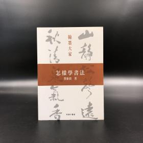 香港商务版 费新我《怎樣學書法》