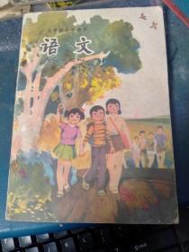 五年制小学课本语文第一册(教师用本·内较整洁