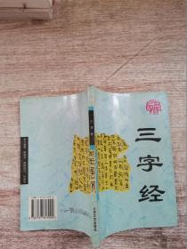 三字经:蒙学精华丛书