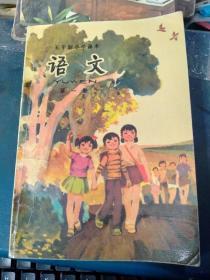 五年制小学课本语文第一册薄膜版(教师用本·内较整洁·字迹较少