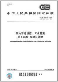 GB/T 20801.5-2020 压力管道规范 工业管道 第5部分:检验与试验