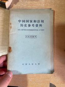 中國國家和法權歷史參考資料 第三次國內革命戰爭解放區的政策法令選集
