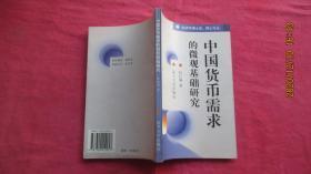 中国货币需求的微观基础研究
